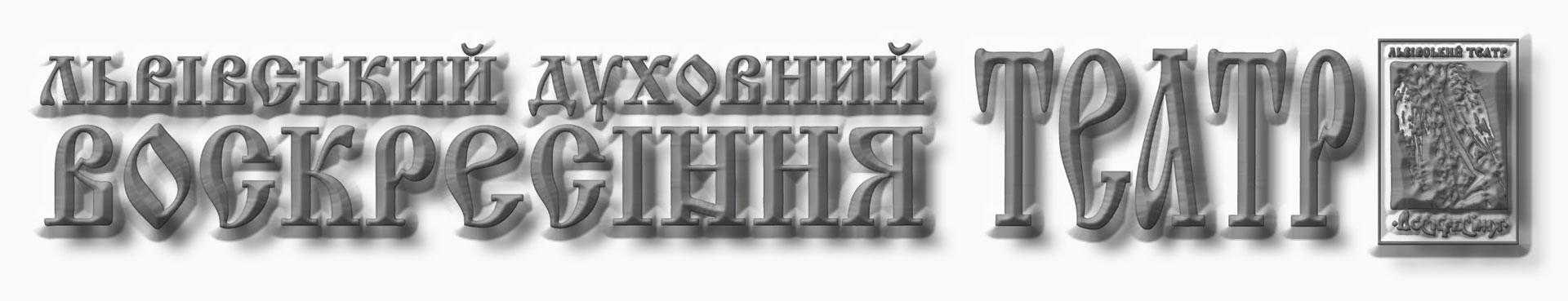 Theatre Voskresinnia